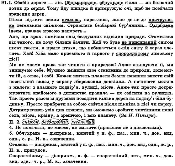 Гдз По Укр Языку 7 Класс Горошкина Никитина Попова