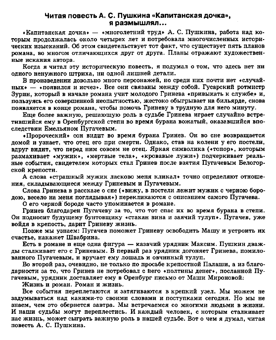 Сочинение по литературе по произведению капитанская дочка