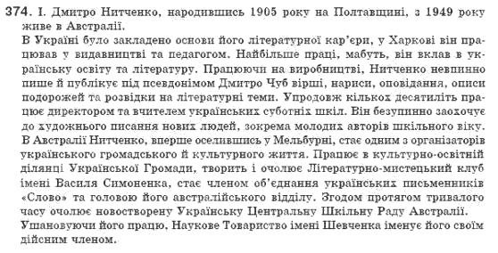 Гдз на 8 клас українська мова