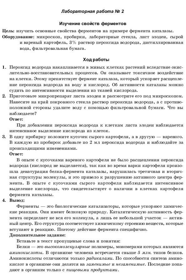 Решебники Пол Лабороторнай Работе Биологии 10 Класс