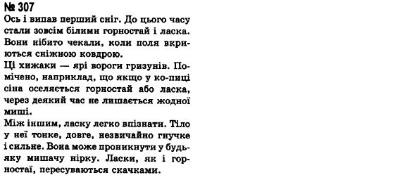 ГДЗ по украинскому языку 8 класс