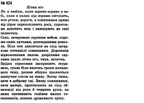 Решебник По Украинскому Языку 8 Класс А.а Ворон