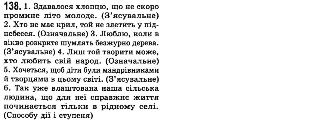 клас укр мовы 9 гдз заболотний с
