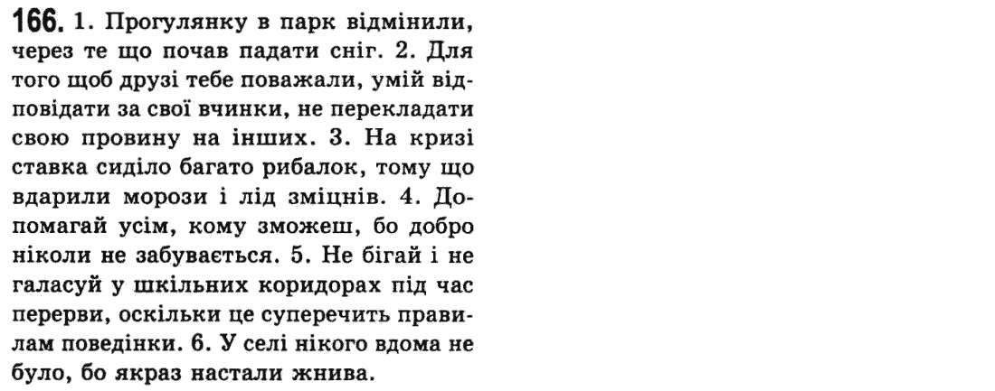 Заболотный гдз клас украинська 9 мова