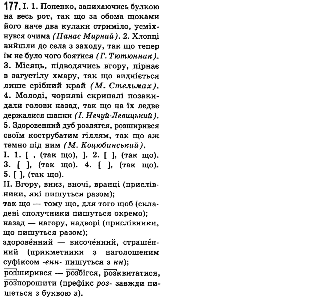 Украинский Язык Воронина В.и. Гдз