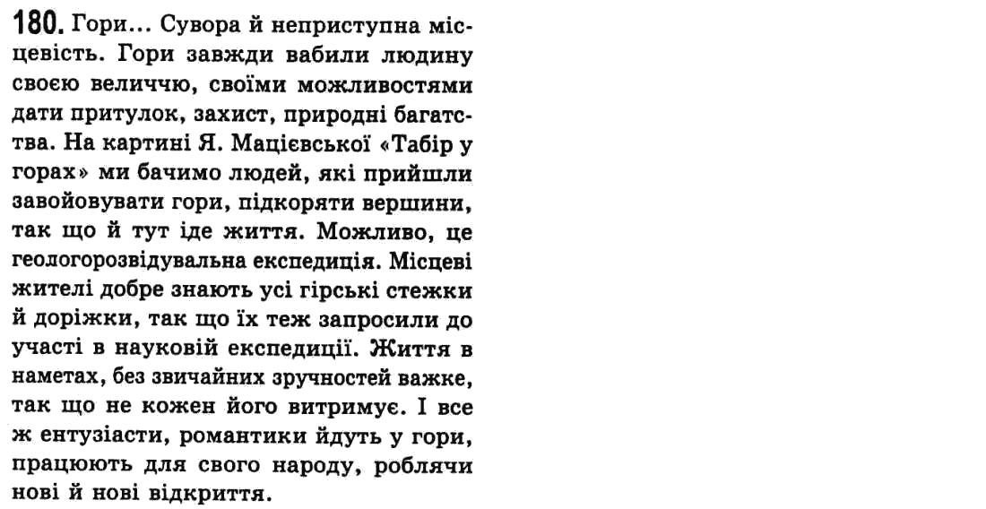 мова клас 9 заболотный гдз украинська