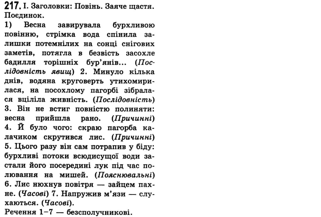 Укр клас мове по решебник заболотній 7