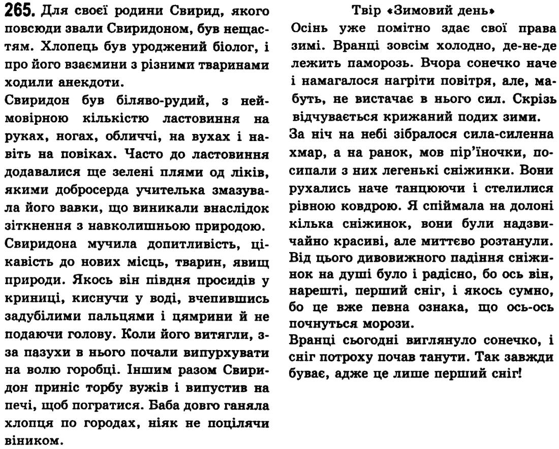 Решебник по укр мове 7 клас заболотній