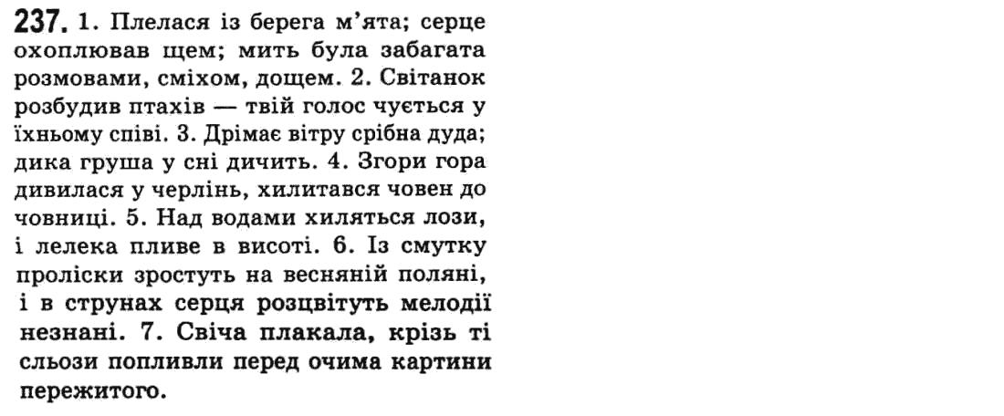 Гдз 5 класс украинский язык о.в.заболотний в.в.заболотний