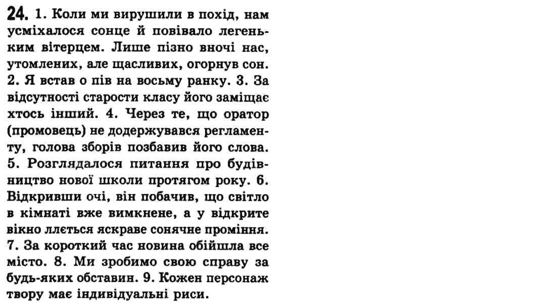 клас мова в.в.заболотний о.в.заболотний українська заболотний 6 решебник