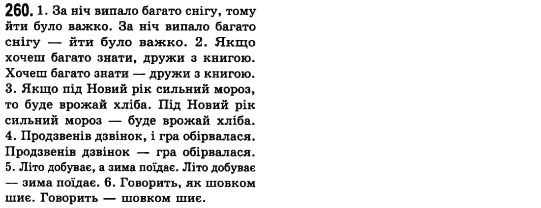 мова класс украинский 2018 7 гдз заболотний