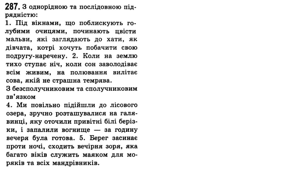 Гдз Українська Мова 9 Клас В.в. Заболотний О.в. Заболотний