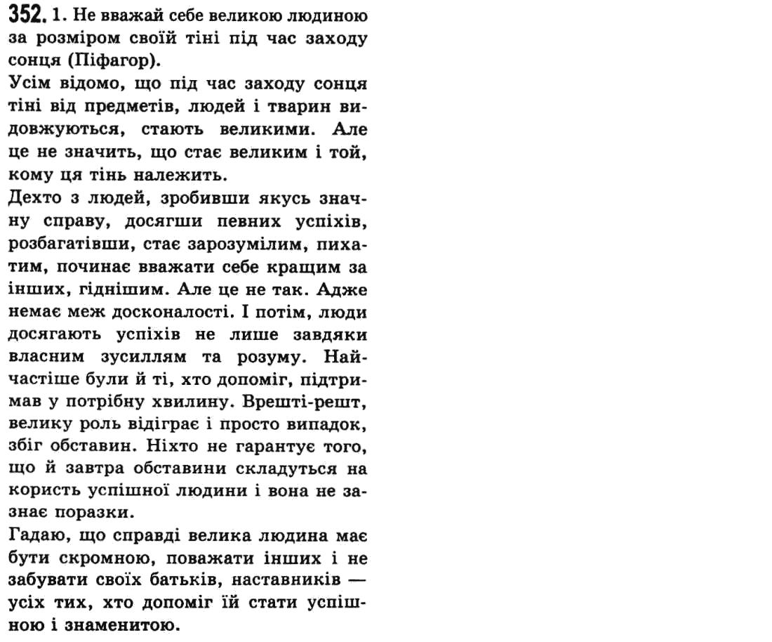 гдз по українській мові 9 клас заболотний
