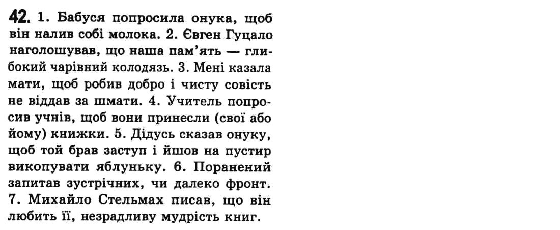 украинскому решебники класс 4 по языку