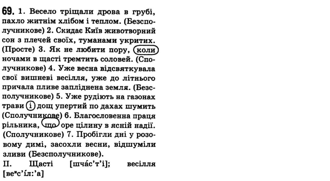 Гдз 11 Класс Украинский Язык О.в Заболотний В.в Заболотний