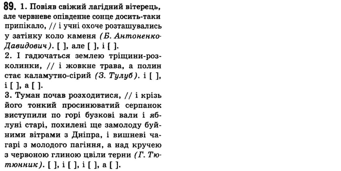 язык класс заболотний о.в в.в гдз заболотний 11 украинский