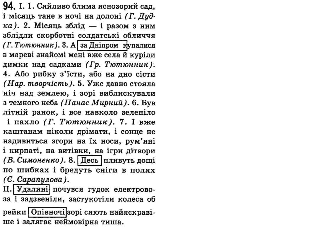 языку по украинскому решебник класса для 9
