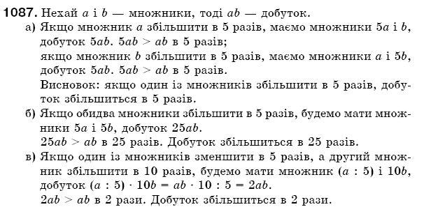 Решебник 5 Класса По Математике Бевз