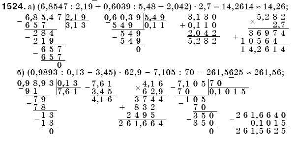 Гдз по математики 5 класс номер 1524
