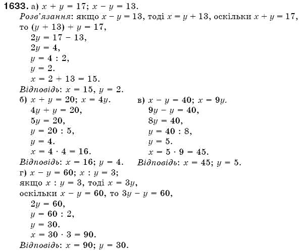 гдз на 5 класс математика бевз