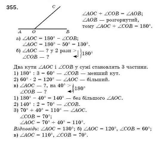 бевз математики 5 решебник с класс