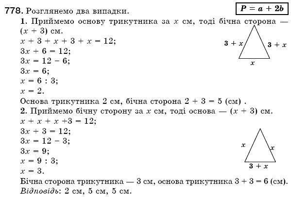 Решебник для 5 класса по математике бевз i