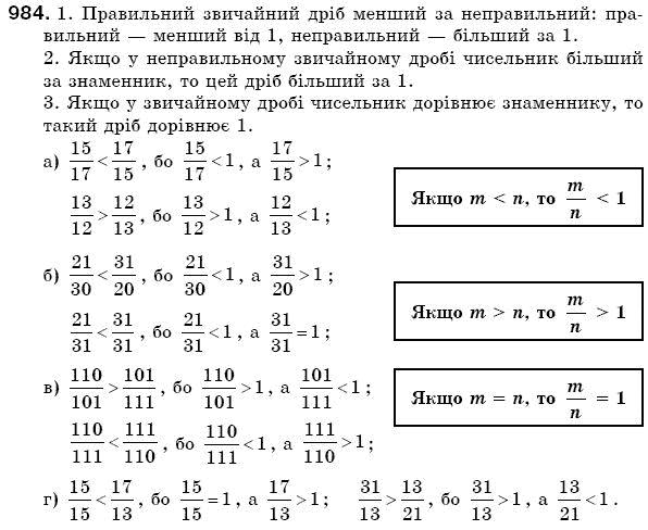 Решебник С Математики 5 Класс Бевз