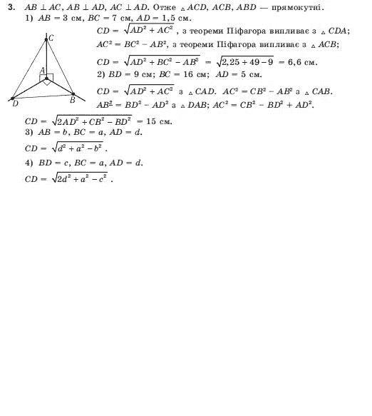 Решебник По Геометрии 10 Класса 2001 Г