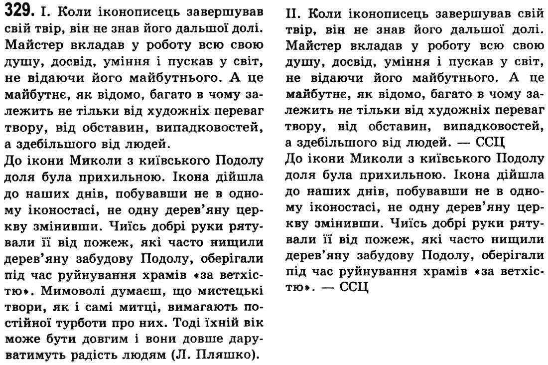 клас укр мова 9 пентилюк з гдз