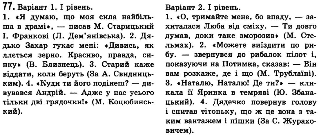 Гдз Українська Мова М. І. Пентилюк