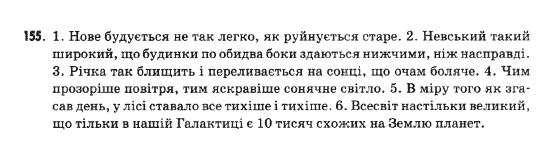 Гдз по украинскому языку 9 класс ярмолюк