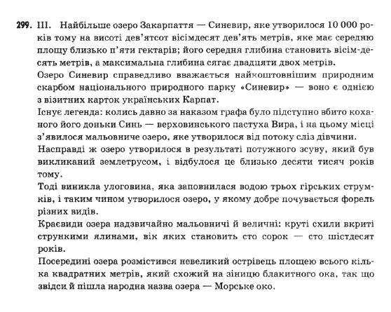 Гдз по укр мове 9 клас бондаренко ярмолюк