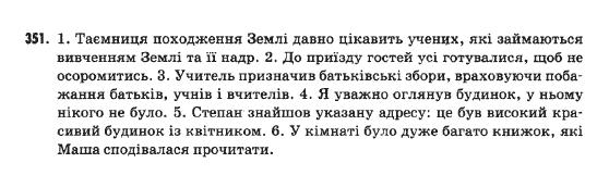 Гдз по укр яз 9 класс бондаренко