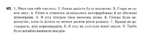 По яз бондаренко укр класс гдз 9