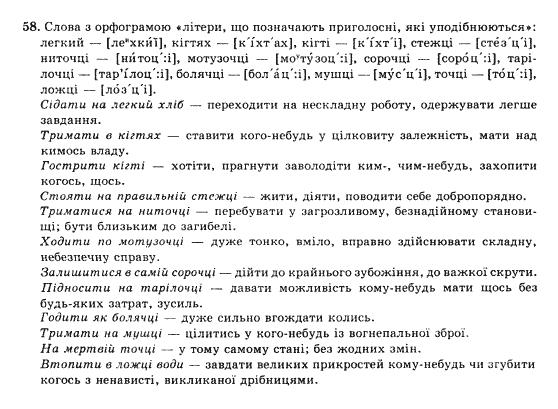 Українська мова 10 глазова о. гдз клас