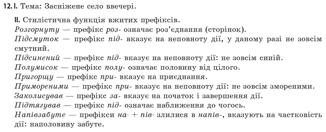 гдз по укр мове 11 класс н.в.бондаренко онлайн