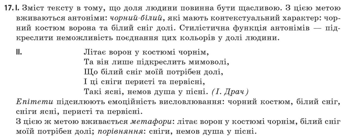 онлайн укр мове гдз класс по 11 н.в.бондаренко