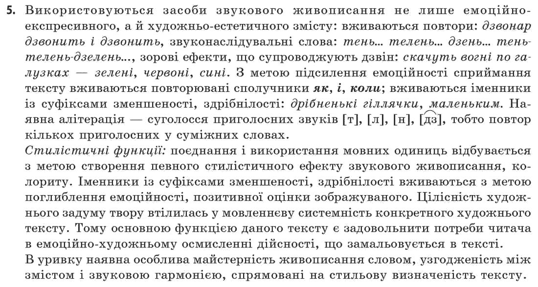 Гдз 11 Клас Шелехова