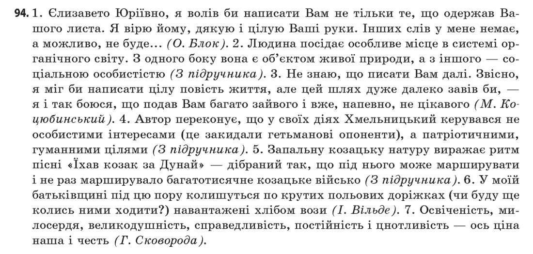 гдз 7 класс украинский мова заболотний