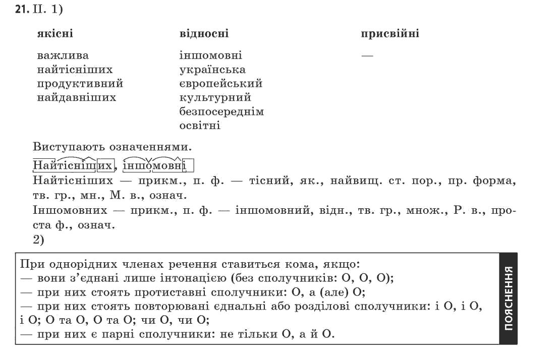 11 українська караман мова клас гдз в о о с