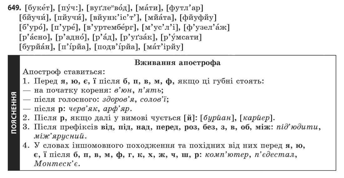 украинский язык класс гдз плющ 11