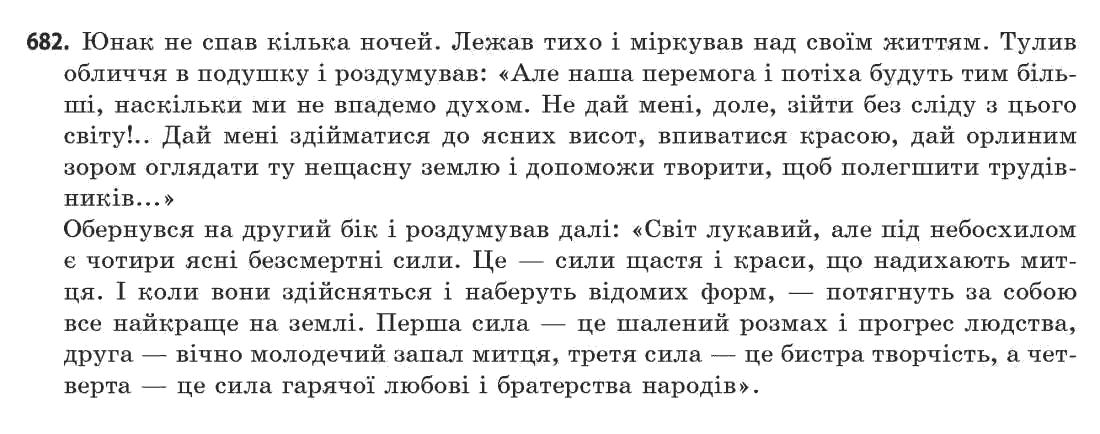 Гдз 11 Клас Українська Мова С О Караман О В