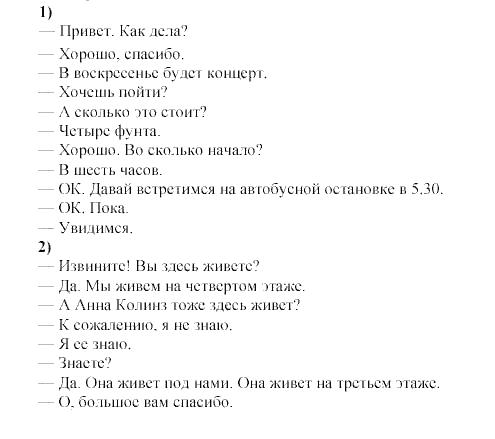 Как из диалога сделать монолог на английском