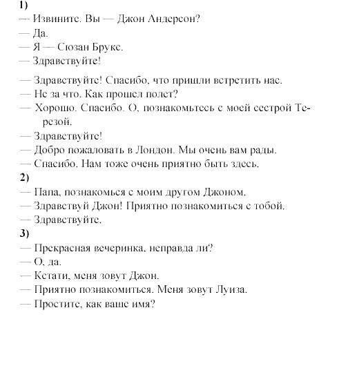 Перевести На Английский Рад Знакомству