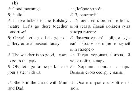 Решебник: Английский язык 6 класс (Кауфман К.И., Кауфман М.Ю.)
