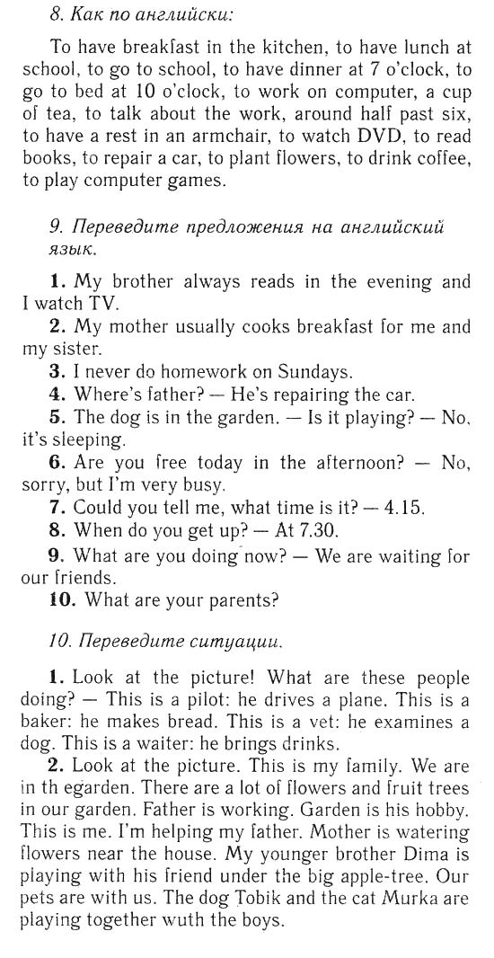 Решебник по английскому языку 6 класса переводы текстов
