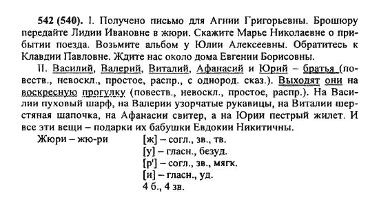 гдз по русскому языку ладыженская 5 класс: