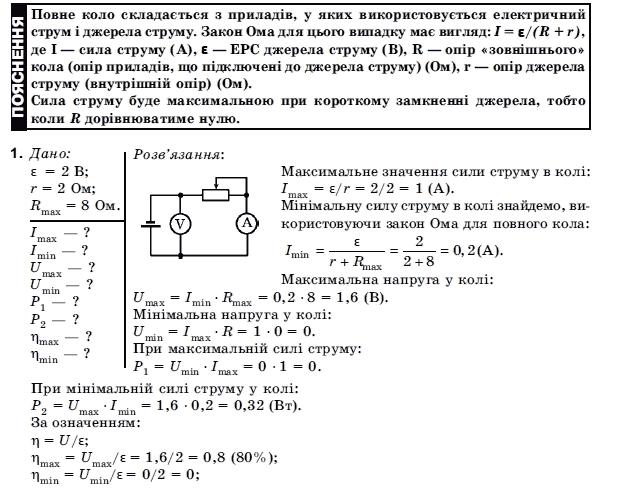 Решебник по физике савченко 10 класс