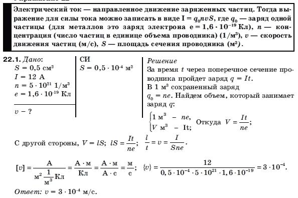 Гдз физика 10 класс гончаренко 2002