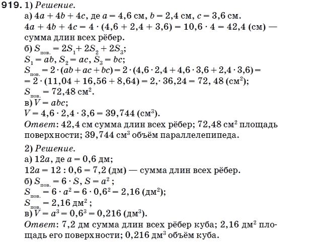 гдз дидактического материала по математике 5 класс мерзляк полонский якир